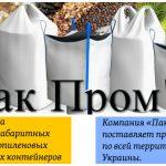 Биг Бэги в Харькове от производителя. Недорого