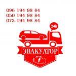 Услуги автоэвакуатора в Одессе.