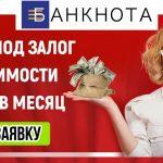 Кредиты под залог в Киеве