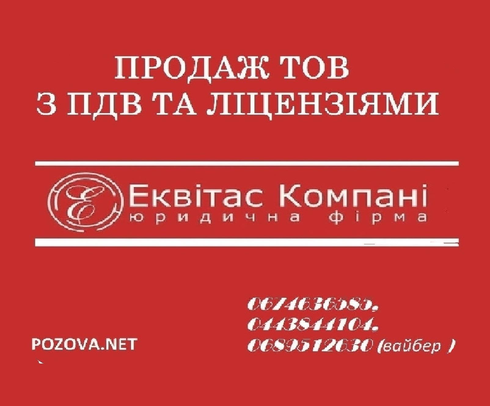 Купить фирму с НДС Киев. ООО с НДС в Киеве купить