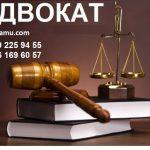 Помощь адвоката в Харькове.