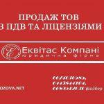 Купити фірму з ПДВ Київ. ТОВ з ПДВ у Києві купити.