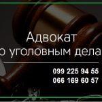 Уголовный адвокат по ДТП Харьков.