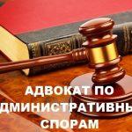 Услуги адвоката в административных спорах Харьков.