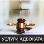 Адвокат по хозяйственным спорам Харьков.