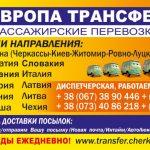 Пассажирские перевозки Европа-Трансфер