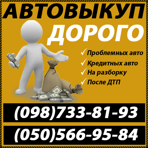 Автовыкуп Киев и Киевская область