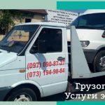Эвакуация авто в Одессе. Срочный эвакуатор 24/7.