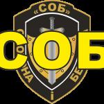 Охрана Одесса, Охранное агентство СОБ