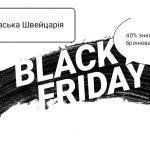 Black Friday — с 29.11 по 1.12 Скидка 25% отель