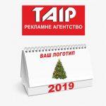 Друк календарів, Новорічних листівок