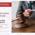 ТОВ з ПДВ та ліцензіями Київ.