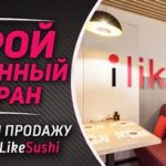 Готовый бизнес, Франшиза iLikeSushi