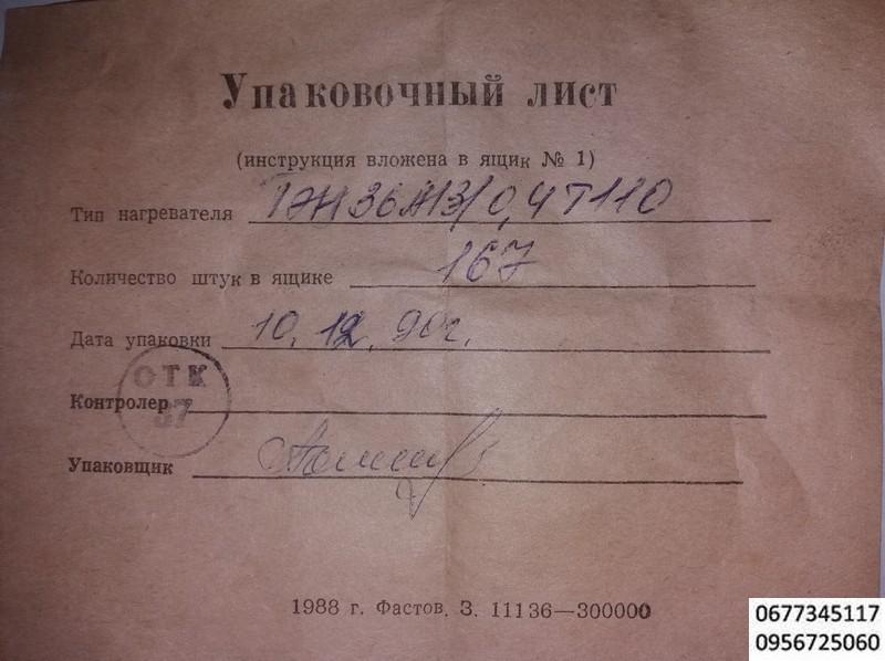 Электронагреватель трубчатый ТЭН 36 А 13/0,4