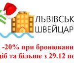 Бронювання готелю у Львові