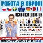 Проверенная Работа в Чехії