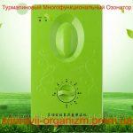 Купить Турмалиновый многофункциональный озонатор