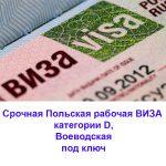 Оформление документов Visa