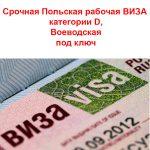 Оформление рабочих виз Польша