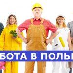 Работа в Польше разнорабочий по производству
