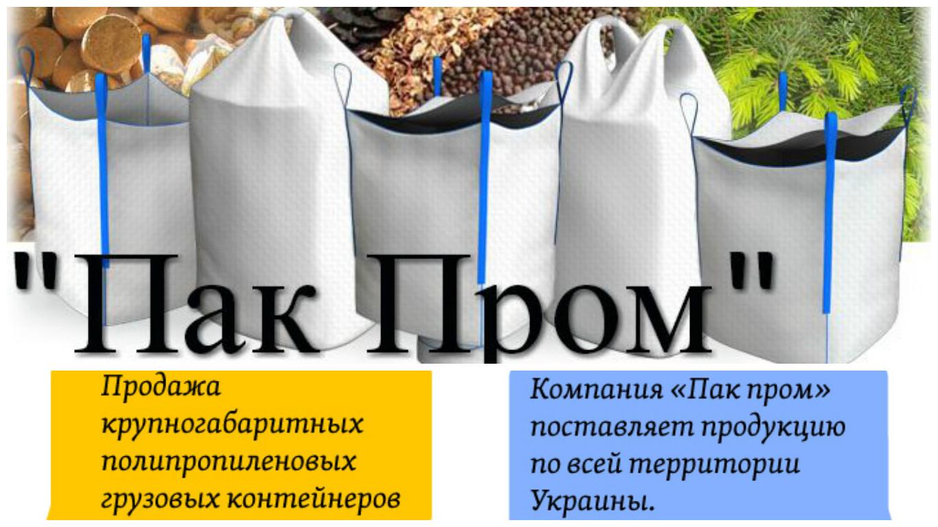 Биг Бэг Харьков - доступные цены производителя