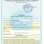 Сертифікати. Технічні умови. Висновки СЕС