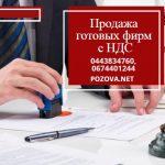Продаж готових фірм Київ: ТОВ з ПДВ та ліцензіями