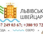 Отель во Львове возле озера