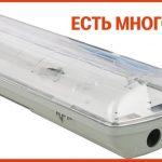 Светильник влагостойкий LUMEN ЛПП 2x18W IP65