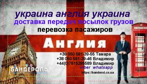 Доставка грузов, посылок, передач Украина Англия