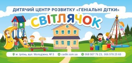 Набор деток  3-6 лет в группы раннего развития