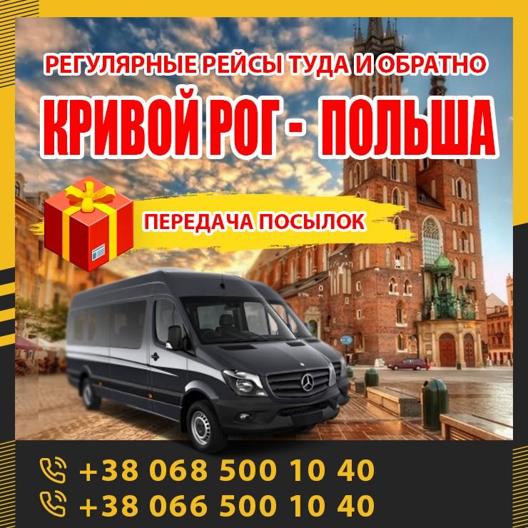 Кривой Рог - Польша маршрутки и автобусы