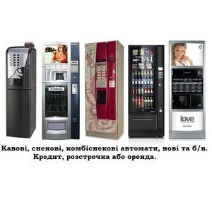 Продаж кавових автоматів Rheavendors, Saeco та ін.