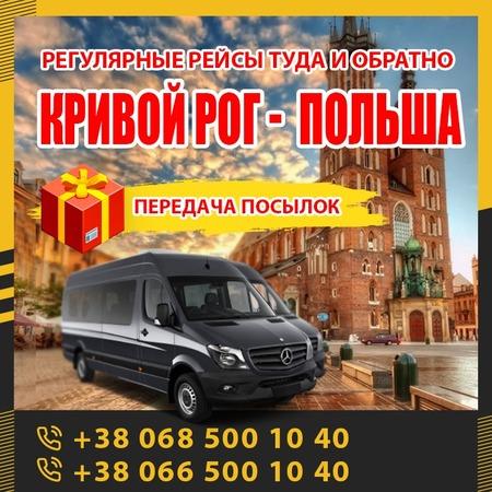 Kривой Pог - Лодзь маршрутки и автобуcы