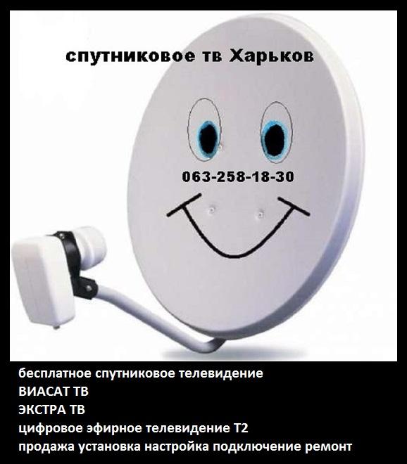 спутниковое тв в Харькове и в пригороде