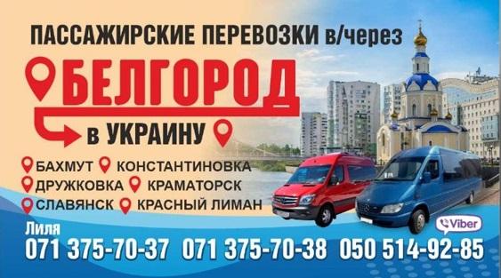 Пассажирские перевозки в Украину и обратно