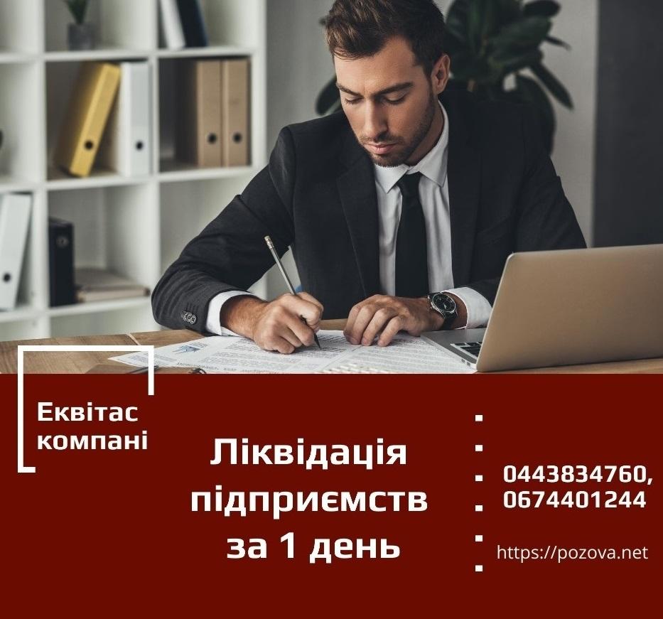Ликвидация ООО за 1 день. Ликвидация ФЛП.