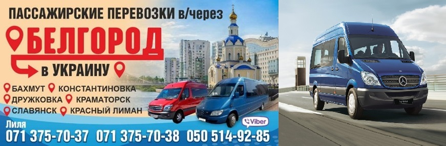 Услугаперевозок.Донецк-Украина-Донецк