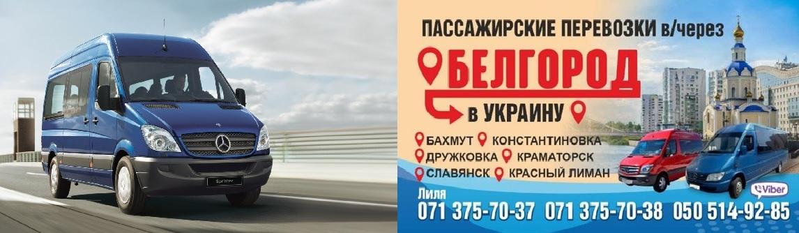 Комфортныеперевозки.Донецк-Украина-Донецк