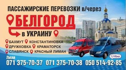 Услуги перевозки пассажировДонецк-Украина-Донецк
