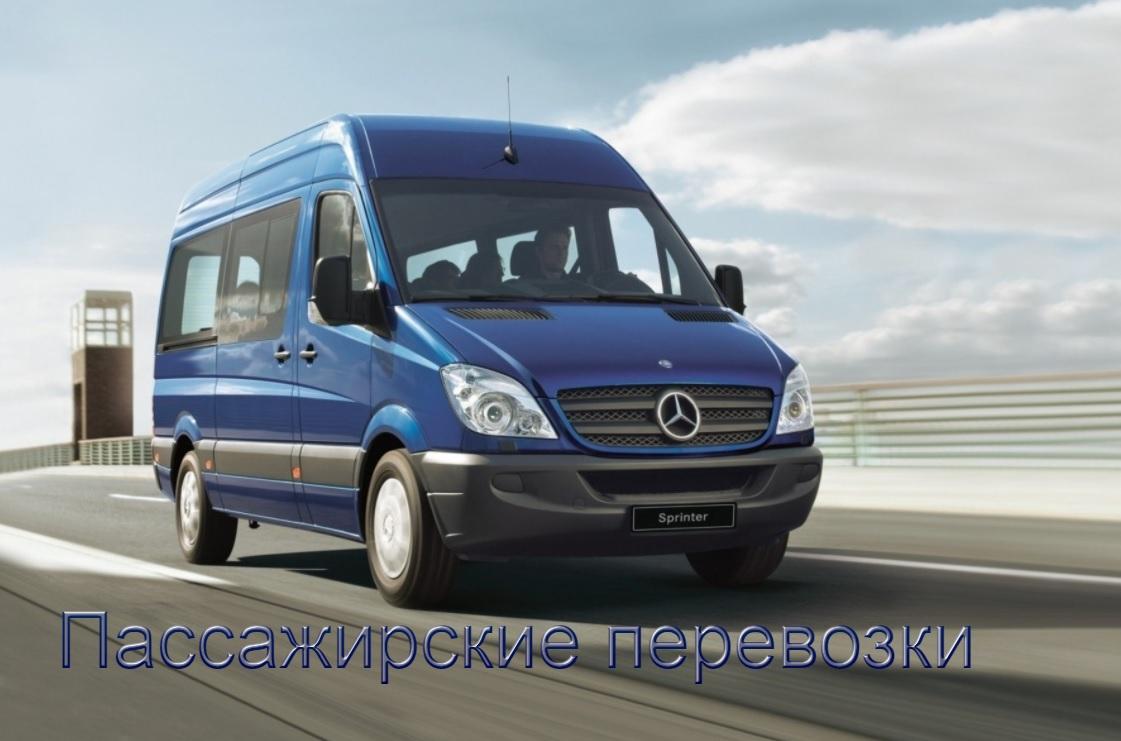 Автобусные перевозкиДонецк-Украина-Донецк