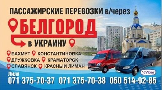 Перевозки Донецк-Украина-Донецк