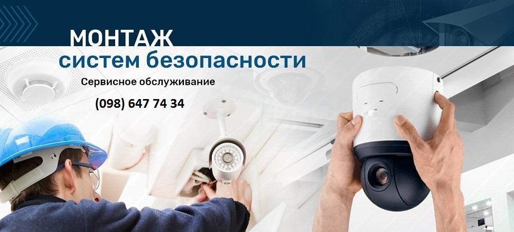 Услуги монтажа систем безопасности