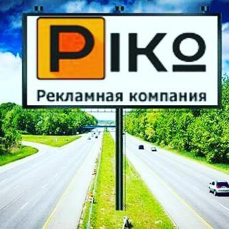 Реклама на Билбордах и щитах по всей Украине