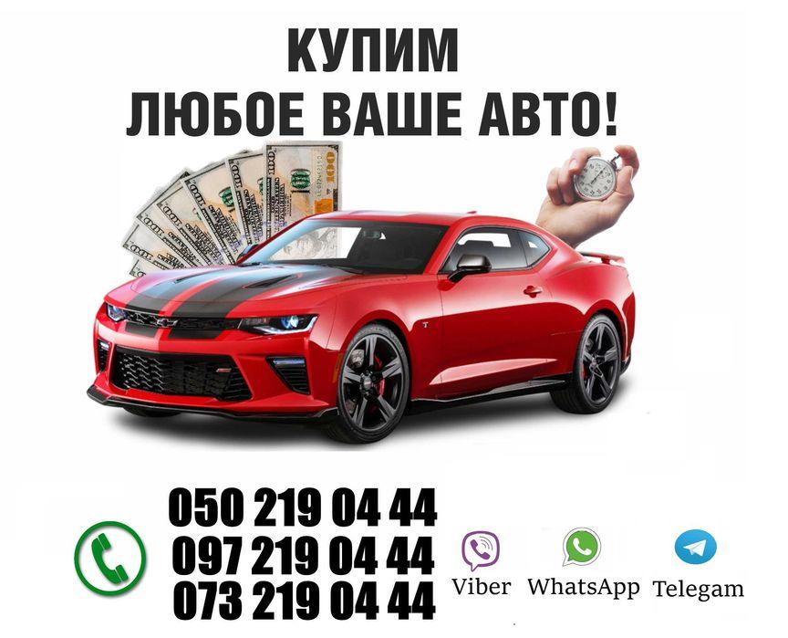 АвтоВЫКУП Харьков и Область. Срочно выкупаем  авто