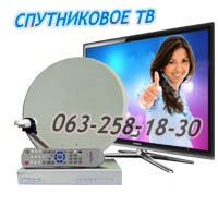 Купить установить спутниковое тв Харьков