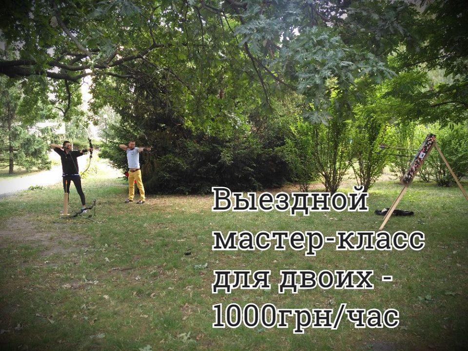 Стрельба из лука в Киеве
