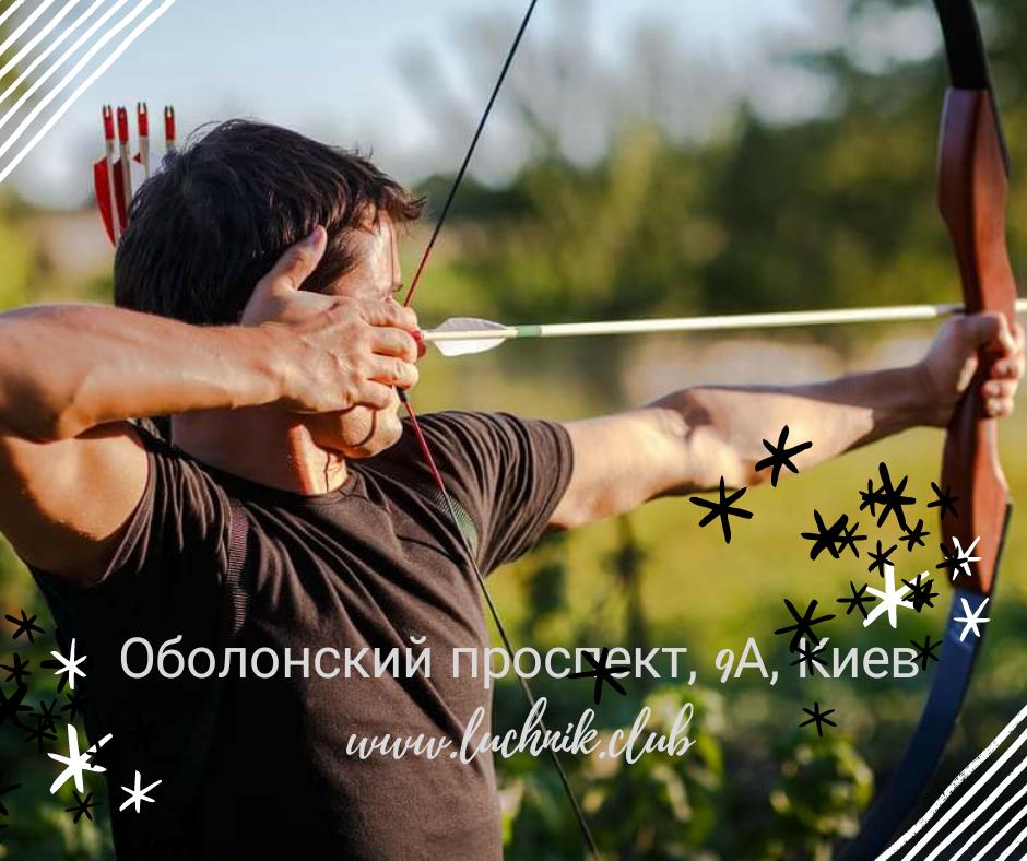 Лучный тир - Стрельба из лука в Киеве