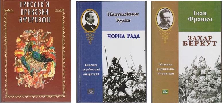 Новый комплект Захар Беркут, Приказки, Чорна рада