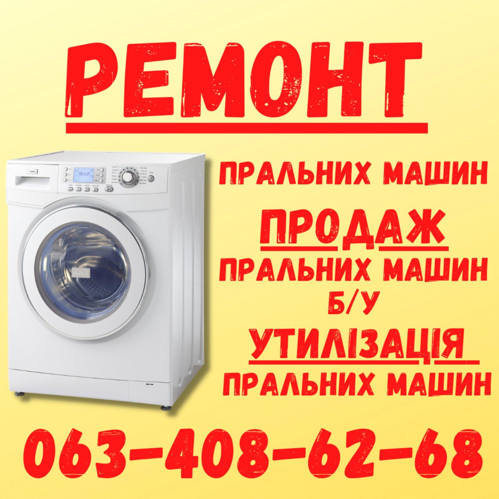 Ремонт стиральных машин Умань.